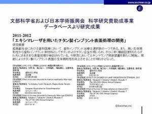 エキシマ産学協同研究科研費2011-2012