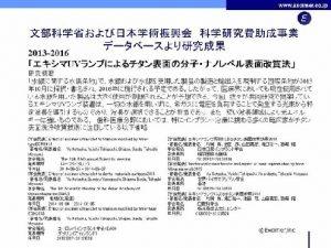 エキシマ産学協同研究科研費2013-2016
