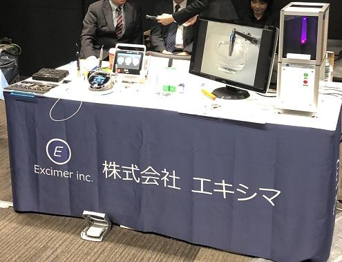 国際口腔インプラント学会2018エキシマ