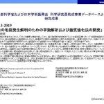 エキシマ産学協同研究科研費2013-2019