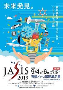 株式会社エキシマ展示会出展JASIS2019