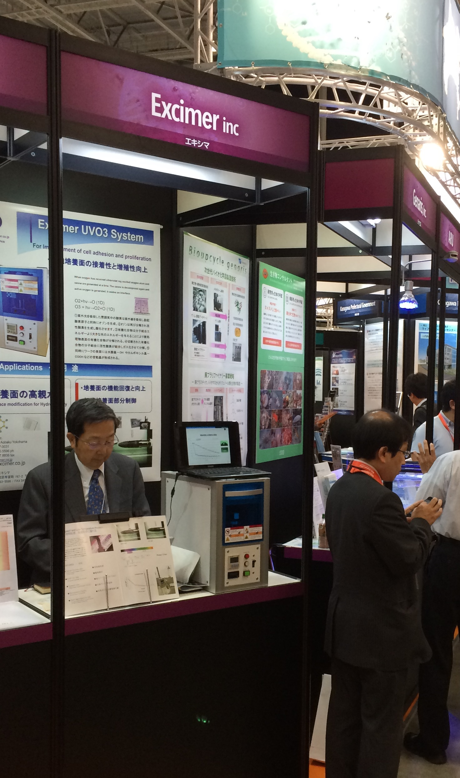 biojapan 2014 excimer inc