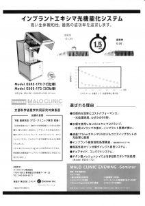 インプラントエキシマ光機能システム