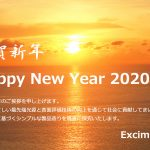 happy-new-year2020