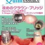 The Quintessence 12月号