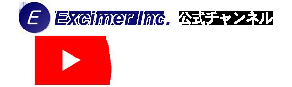株式会社エキシマ ユーチューブチャンネル