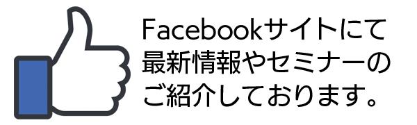Facebookでいいね!をお願いします
