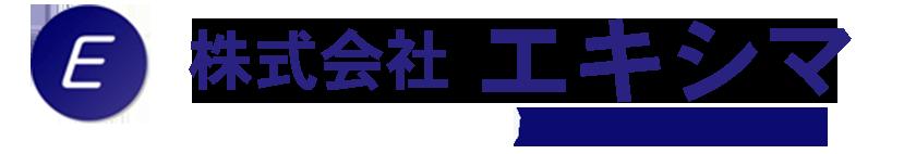 株式会社エキシマ
